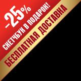 Скидка 25% Скетчбук Доставка